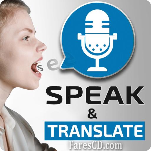 تطبيق المترجم الفورى | Speak and Translate Voice Typing with Translator v4.8 | أندرويد