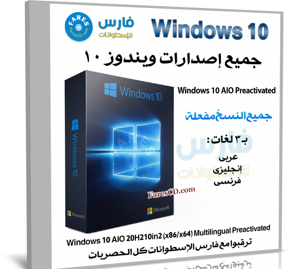 Windows 10 AIO 20H2 11in1