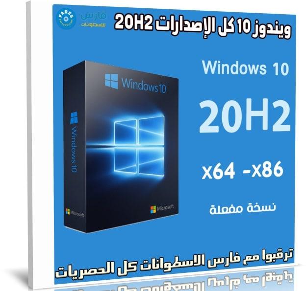 اسطوانة ويندوز 10 كل الإصدارات 20H2