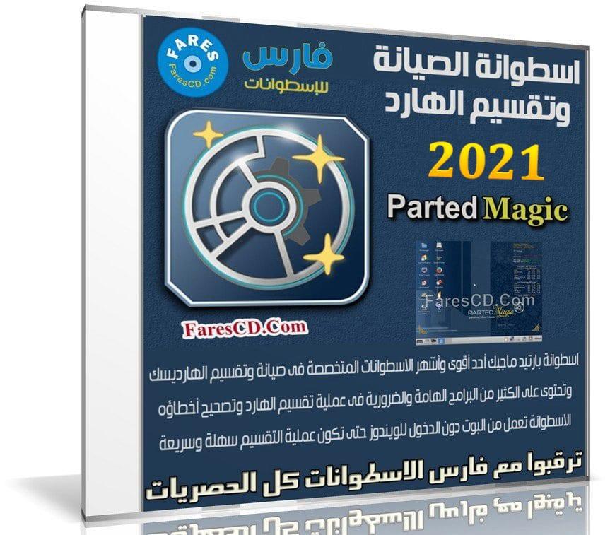 اسطوانة الصيانة وتقسيم الهارد 2021 | Parted Magic 2021