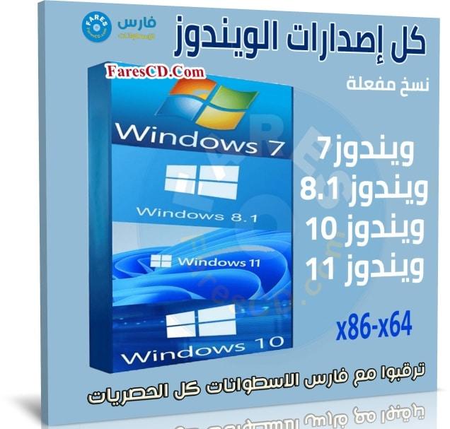 اسطوانة كل إصدارات الويندوز | All Windows 7-8.1-10-11 | يونيو 2021