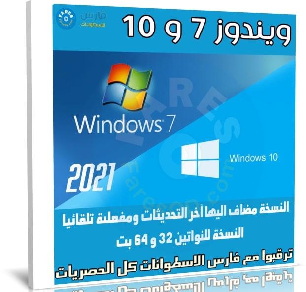 اسطوانة كل إصدارات ويندوز 7 و 10