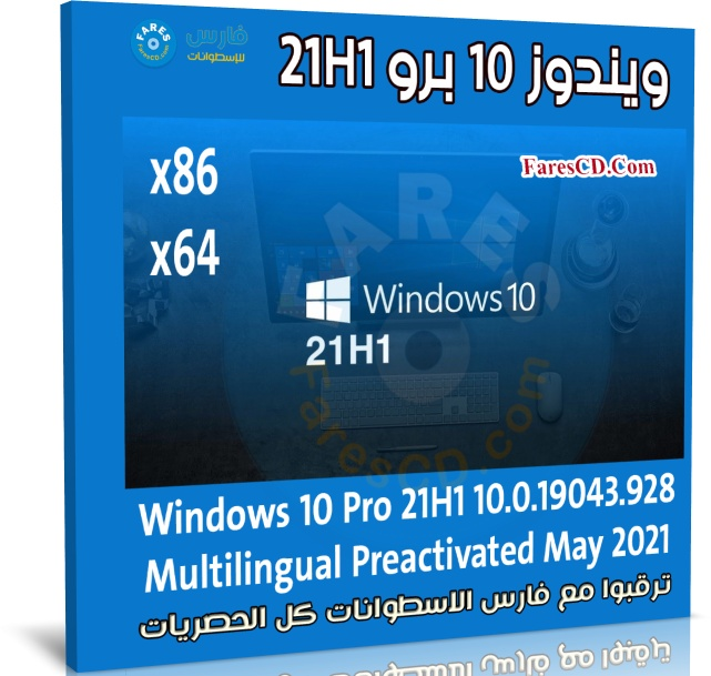 ويندوز 10 برو 21H1 للنواتين 32 و 64 بت بـ 3 لغات