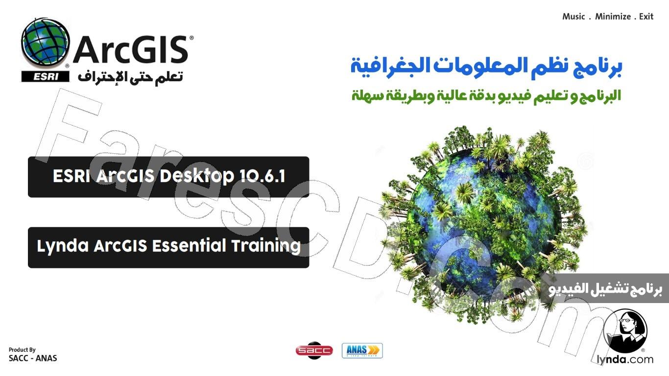 اسطوانة نظم المعلومات الجغرافية | ArcGIS 10.6.1