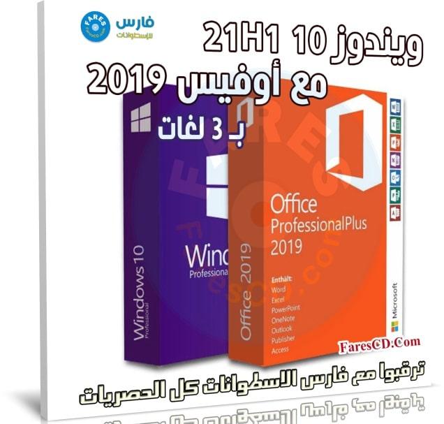 ويندوز 10 21H1 مع أوفيس 2019 بـ 3 لغات
