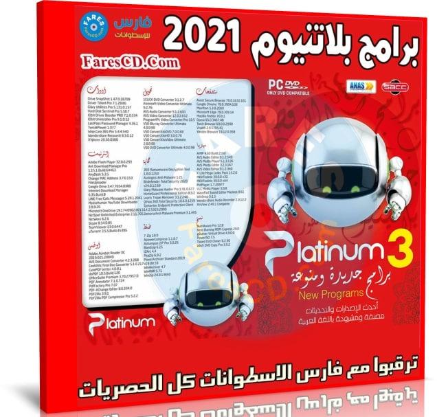 اسطوانة برامج بلاتنيوم 2021