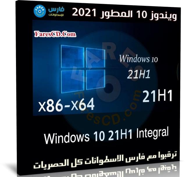 ويندوز 10 المطور 2021
