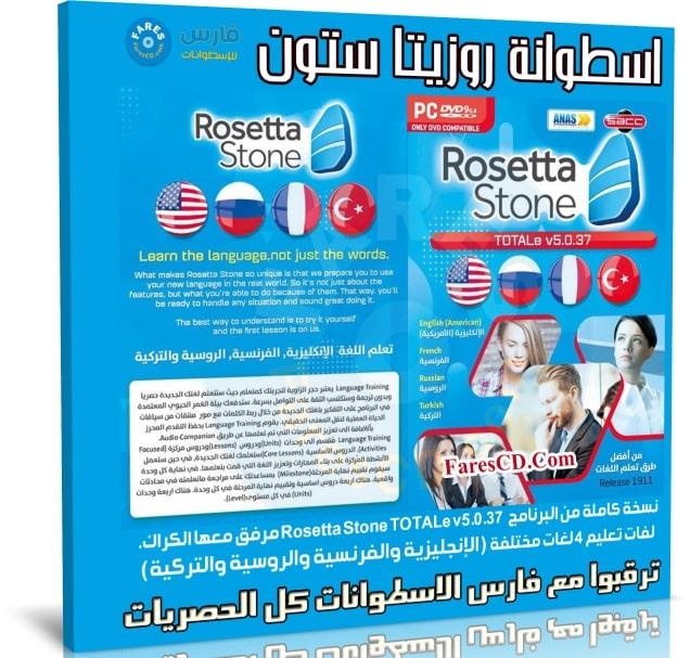 اسطوانة روزيتا ستون Rosetta Stone لتعلم اللغات