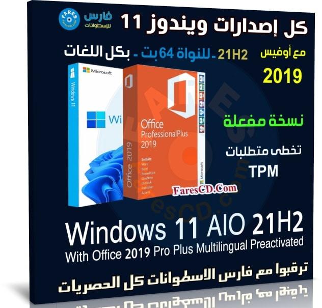 تجميعة ويندوز 11 21H2 مع أوفيس 2019