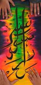 farha najah art (O Rabb hands)