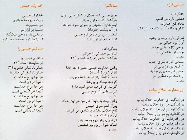 Gilbert Hovsepian Hallelujah Farsi Music, Persian Gospel
