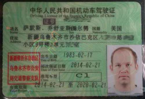 My China driver's license