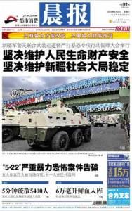 The front page of the Urumqi newspaper on May 24, 2014