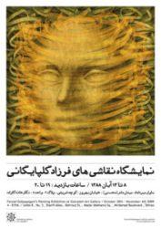 farzad-exhib-oct09