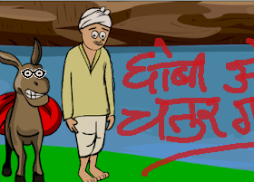 धोबी और चतुर गधा Panchatantra Stories in Hindi, Panchtantra ki Kahaniya