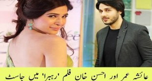 ayesha omar ahsan khan the leader in cast Ayesha Omar Ahsan Khan the leader in Cast Ayesha Omar Ahsan Khan the leader in Cast