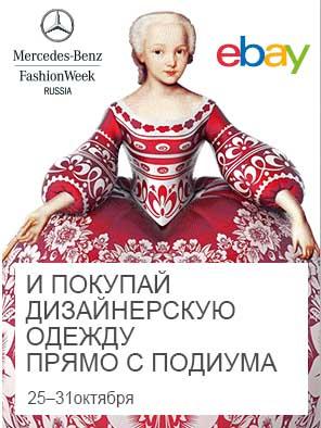 mbfw-russia-ebay