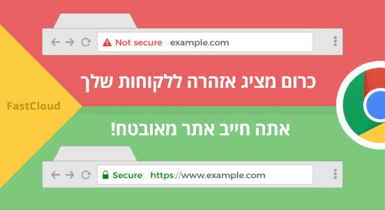אתר ללא SSL מול אתר עם SSL - אזהרה בדפדפן כרום