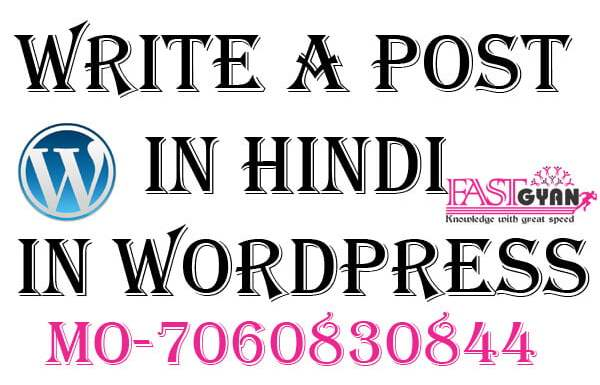 Write a Post in Hindi in WordPress