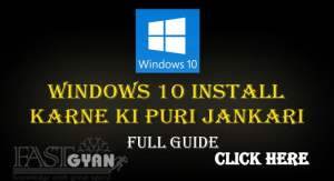 Windows 10 Install karne ki puri jankari