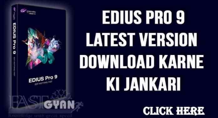 Edius Pro Latest Version Download Karne ki Jankari