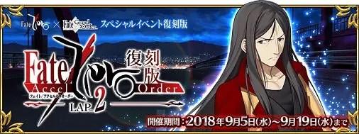 「復刻版:Fate/Accel Zero Order -LAP_2-」 孔明