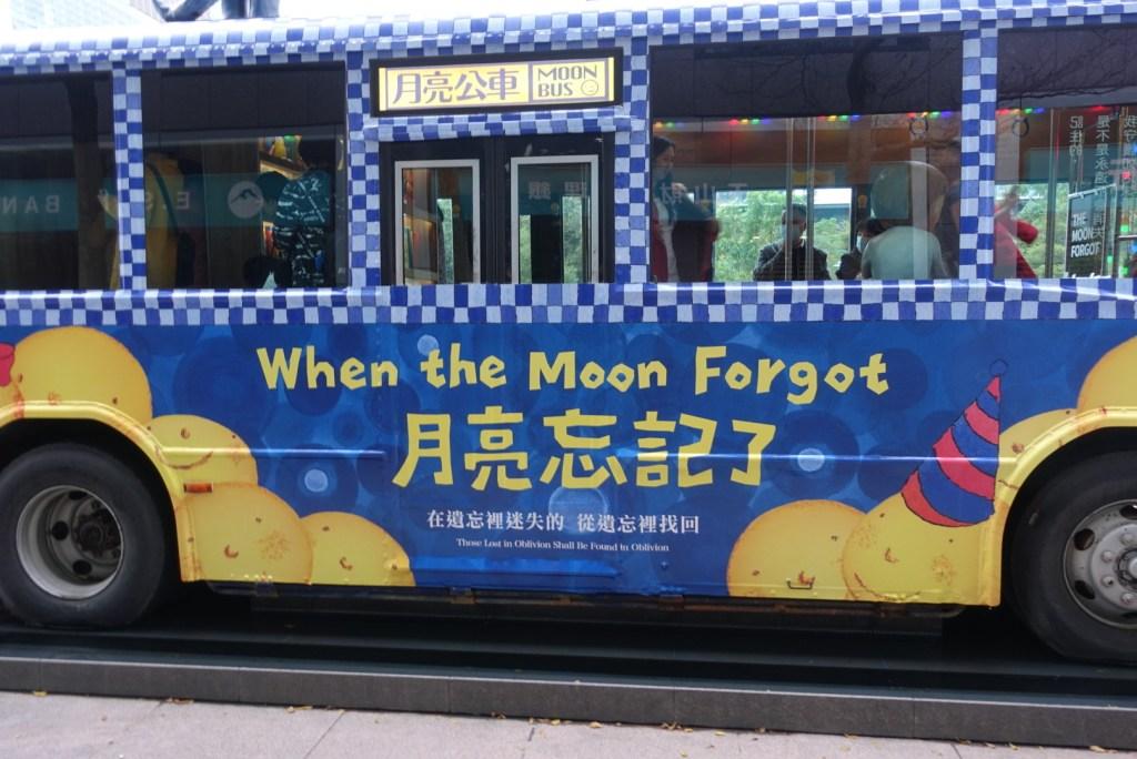 幾米月亮公車