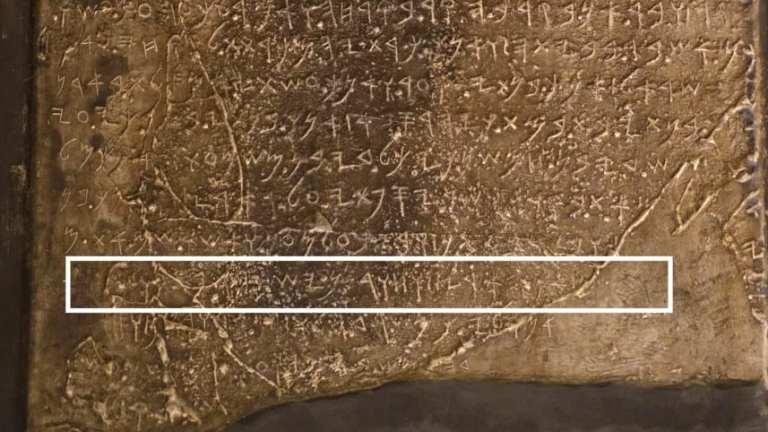 Pedra antiga confirma história escrita na Bíblia