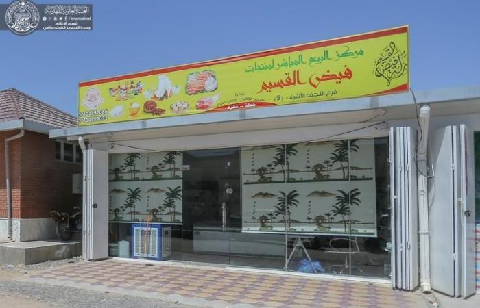 شركة فيض القسيم تفتتح مركزاً جديداً للمنتجات الحيوانية والنباتية في مجمع قنبر السكني
