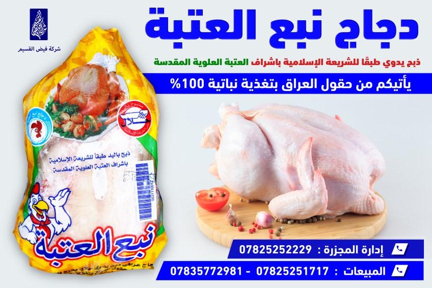 دجاج نبع العتبة