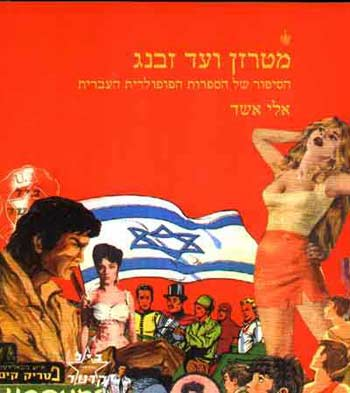 Image result for ‫מטרזן ועד זבנג‬‎