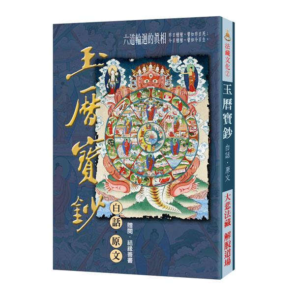 觀音山 中華大悲法藏佛教會 傳承上師-著作