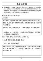 thumbnail of 206 上帝的管家 Financial Stewardship