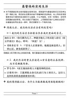 thumbnail of 302 基督徒实用生活 Practical Christian Living