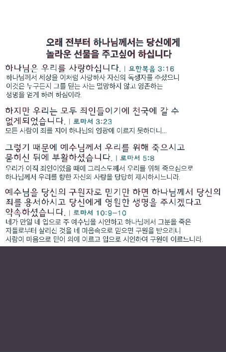 thumbnail of Generic Korean Track (back)