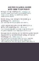Korean Tract (back)