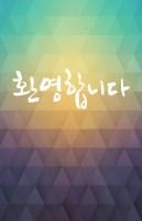 Korean Tract (front)