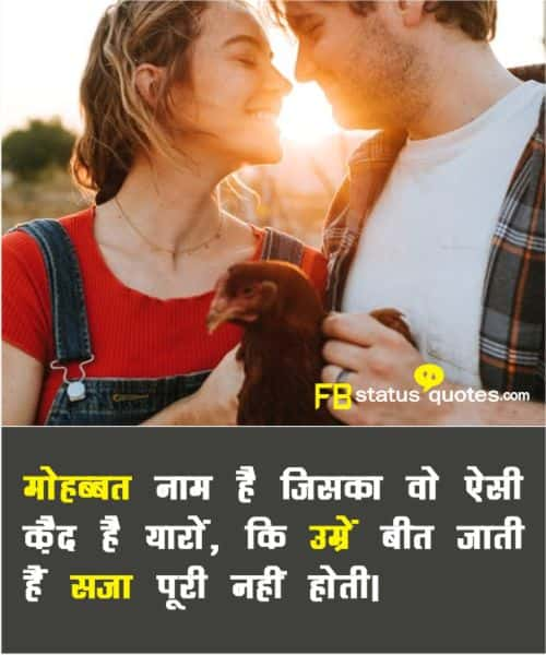 2 Line  Love Status Hindi  For Whatsapp