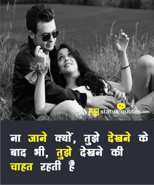 Beautiful Hindi Love Status For Whatsapp