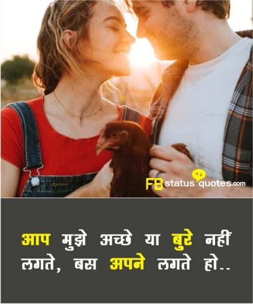 Beautiful  True Love Status in Hindi