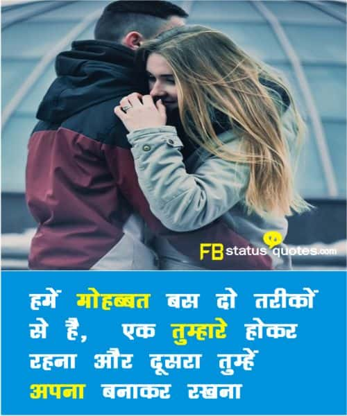 Best True Love Status in Hindi For Whatsapp