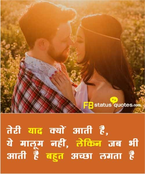 True Love Status in Hindi For Facebook