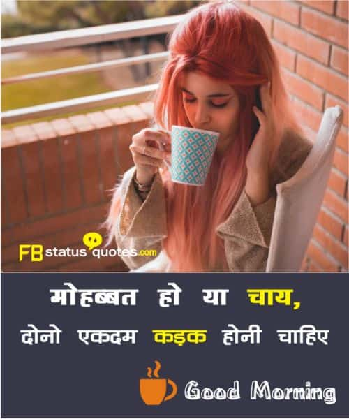 Best Good Morning Tea Shayari