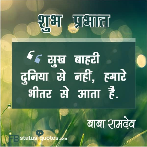 FB Good Morning Hindi