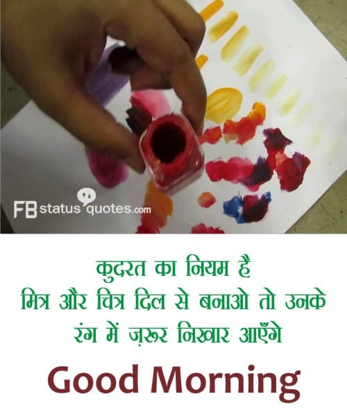 Famous Good Morning  Messages For facebook