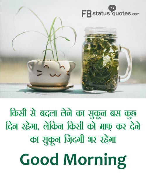 Famous Good Morning hindi Messages