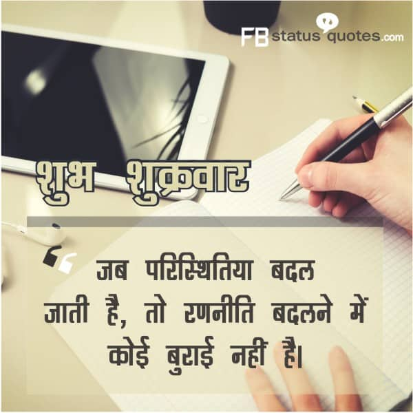Friday Morning Wishes in Hindi