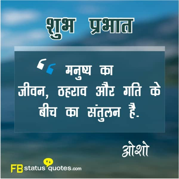 Good Morning Quotes  Hindi For Whatsapp