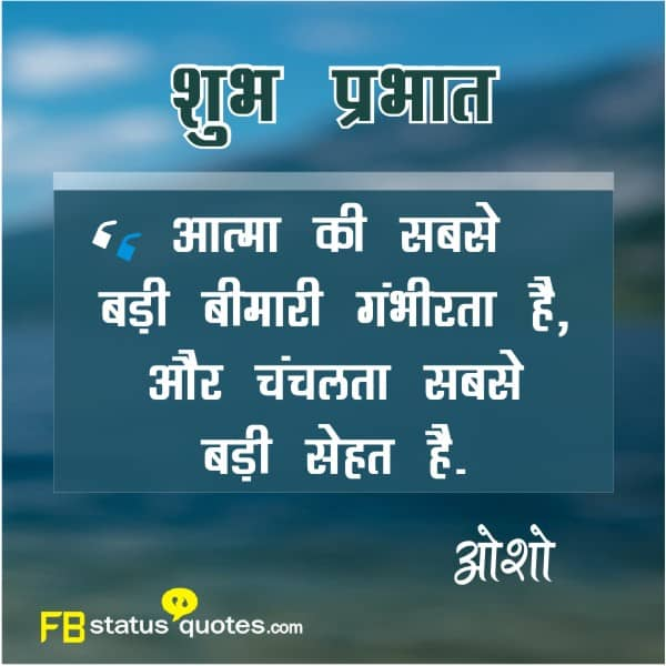 Good Morning Quotes  Hindi  Whatsapp