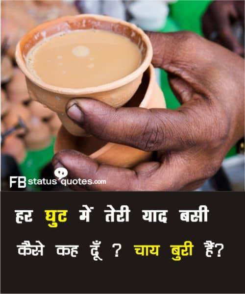Good Morning Tea Shayari For Facebook